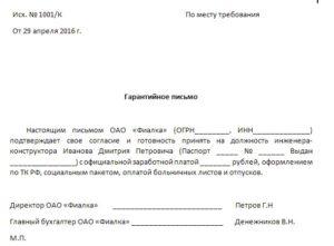 Гарантийное письмо в цзн о приеме на работу после переобучения