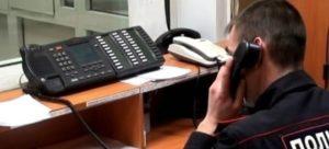 Вызвать полицию через интернет онлайн белгород аноним