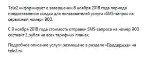 Стоимость смс на номер 900