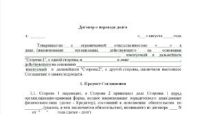 Перевод долга образец договора трехсторонний