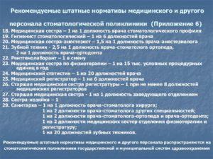 Должностная инструкция заведующей стоматологической клиники