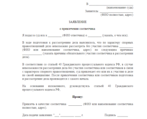 Ходатайство о привлечении соответчика в арбитражном процессе образец