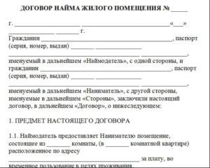 Договор найма жилья для иностранных лиц