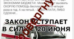 Указ о платных скорых с 20 июня