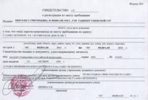 Где делают регистрацию по месту жительства для граждан рф пушкино