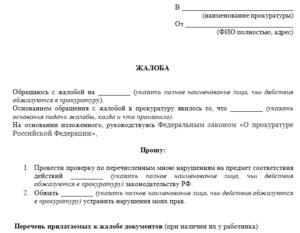 Жалоба в прокуратуру на сотрудников гос инспекции по труду образец