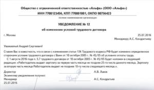 Уведомление об изменении сроков выплаты заработной платы образец 2020