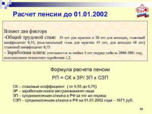 Стажевый коэффициент за 20 лет стажа