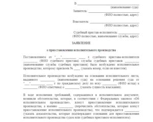 Ходатайство о приостановлении исполнительного производства образец арбитраж
