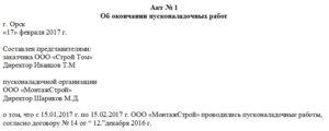 Акт об окончании монтажных работ образец 2020 год