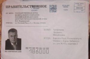 Жириновский владимир вольфович написать письмо
