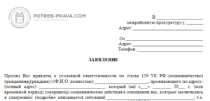 В какой обэп написать жалобу в москве