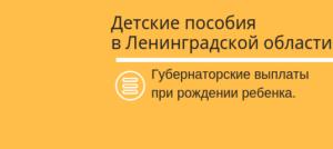 Губернаторские выплаты при рождении в ленинградской области гатчинский район
