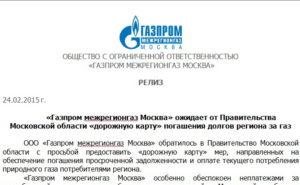 Образец претензии ооо газпром межрегионгаз