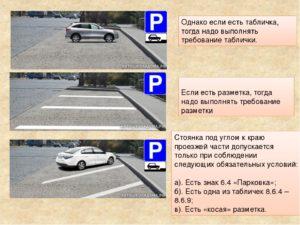 За сколько метров до знака стоп можно парковаться