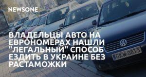 Ездить в россии на машине с европейскими номерами