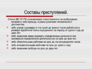 Оскорбление в интернете статья 282 ук рф судебная практика