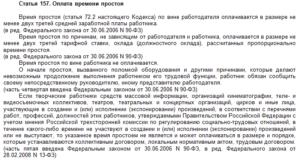 Статья 157 трудового кодекса рф