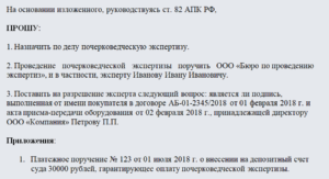 Ходатайство о назначении почерковедческой экспертизы в арбитражном процессе