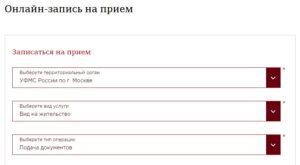 Записаться в уфмс по московской области