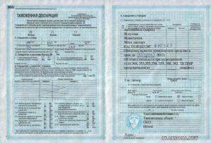 Номер мотора в таможенной декларации