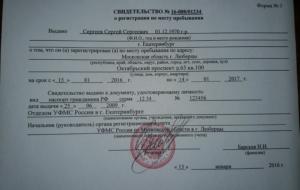 Дата регистрации ребенка по месту жительства для загранпаспорта где взять