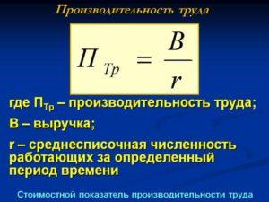 Производительность труда одного работника формула расчета по балансу