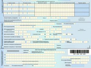 Расчет и оформление больничного больничного листа в днр