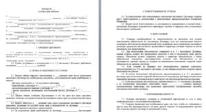 Договор цессии допсоглашения
