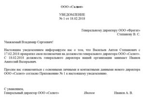 Образец письмо генеральному директору