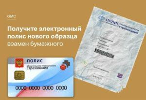 Где можно получить медицинский полис в москве иногородним