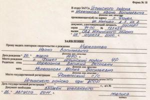 Заявление на имя начальника загс выдача копии свидетельства о рождении ребенка