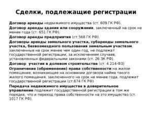Государственной регистрации подлежат сделки юридического лица