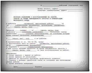 Образец заявления о незаконном увольнении в прокуратуру