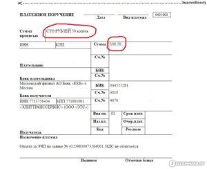 Отметка проведено платежное поручение банк открытие