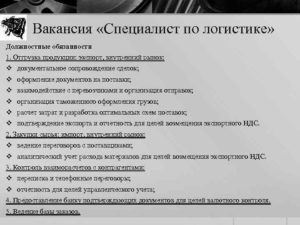 Менеджер по логистики складского учета должностная инструкция