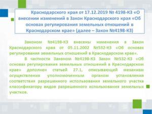 Коэффициент вида использования земельног участка краснодарский край