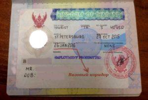 Виза в таиланд казахстан