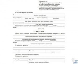 Бланк заявления на международное водительское удостоверение 2020