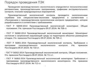 Образец программы пэк 2020 по 74 приказу