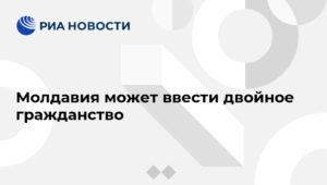 Гражданство молдовы для россиян двойное