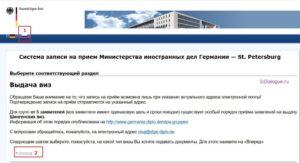 Посольство германии в минске документы на визу