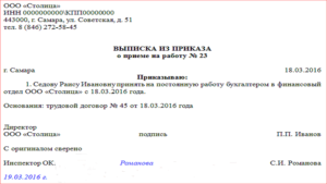 Выписка из приказа о приеме на работу образец рб