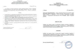 Решение об одобрении крупной сделки ип образец по 44 фз