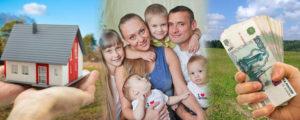 Многодетным семьям вместо земли могут выдавать деньги волгоград