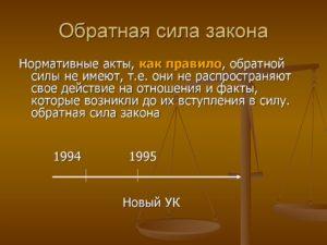 Примеры обратной силы закона