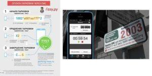 Как завершить парковку в москве через смс
