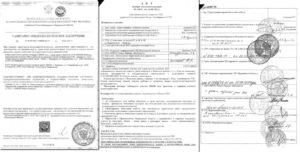 Акт отвода земельного участка