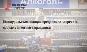 Закон о запрете торговли алкоголя в выходные дни