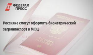 Оформить загранпаспорт в мфц санкт петербург сроки
